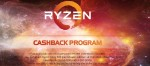 RYZEN CASHBACK PROGRAM